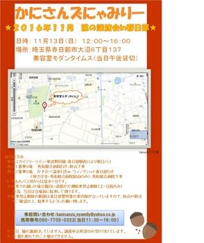 2016年11月春日部ポスター.jpg