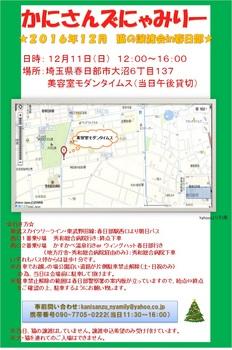 2016年12月春日部.jpg