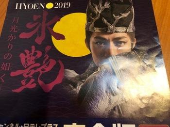 2019Jul27-Hyouen1 - 1.jpg