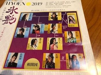 2019Jul27-Hyouen2 - 1.jpg